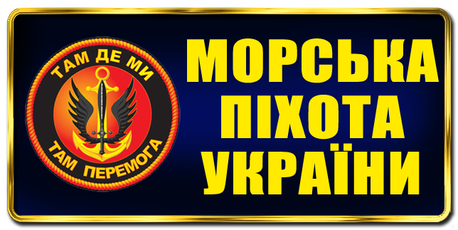 Картинки по запросу морська піхота України