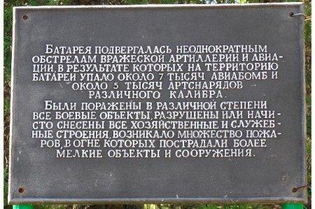 МОРСКОЙ СТАЛИНГРАД