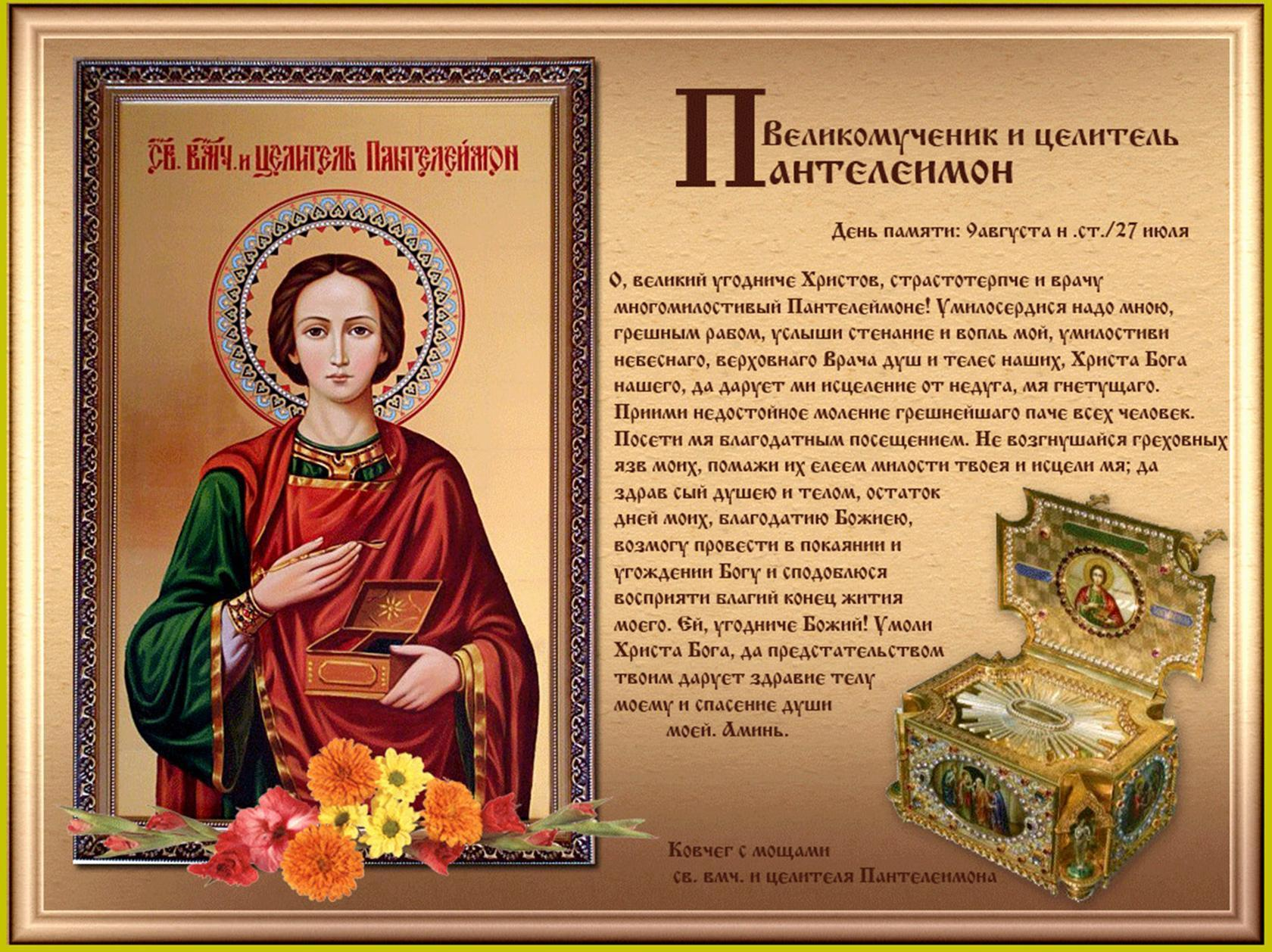 Поздравления с праздником св пантелеймона