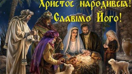 ВІДЗНАЧЕННЯ РІЗДВА ХРИСТОВОГО